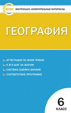 Жижина Е.А. КИМ География 6 класс. ФГОС