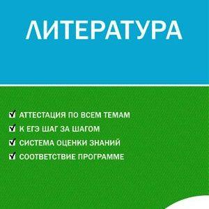 Антонова Л.В. КИМ Литература 5 класс. ФГОС