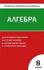 Черноруцкий В.В. КИМ Математика. Алгебра 8 класс. ФГОС