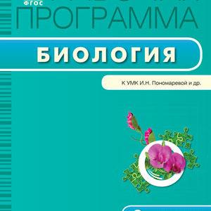 Иванова О.В. Рабочая программа по Биологии 6 класс к УМК Пономарёвой И.Н.