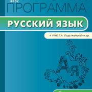 Трунцева Т.Н. Рабочая программа по Русскому языку 5 класс к УМК Ладыженской
