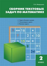 Максимова Т.Н. Сборник текстовых задач по математике 2 класс. ФГОС