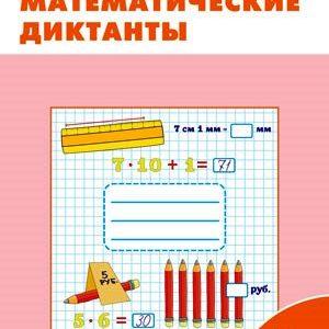 Дмитриева О.И. Математические диктанты 3 класс. Рабочая тетрадь. ФГОС