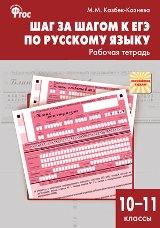 Казбек-Казиева М.М. Рабочая тетрадь. Русский язык 10-11 класс. Шаг за шагом к ЕГЭ