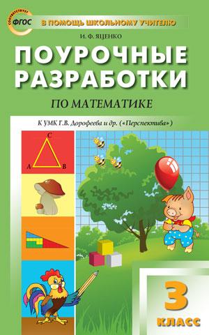 Яценко И.Ф. Поурочные разработки по математике. 3 класс. К УМК Г.В. Дорофеева («Перспектива»). ФГОС