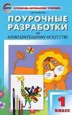Бушкова Л.Ю. Поурочные разработки. Изобразительное искусство. 1 класс. ФГОС