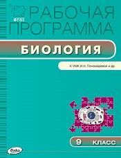 Иванова О.В. Рабочая программа по Биологии 9 класс к УМК Пономарёвой И.Н.