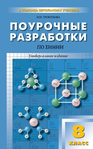Троегубова Н.П. Химия. 8 класс. Поурочные разработки. Универсальное издание