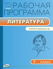 Трунцева Т.Н. Рабочая программа по Литературе 7 класс к УМК Коровиной