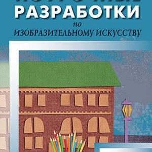 Давыдова М.А. Поурочные разработки. Изобразительное искусство 3 класс к УМК Неменской Л.А. ФГОС