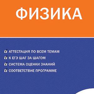 Зорин Н.И. КИМ Физика 10 класс. ФГОС