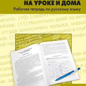 Клевцова Л.Ю. Рабочая тетрадь. Русский язык. Работаем с текстом на уроке и дома. 7 класс.