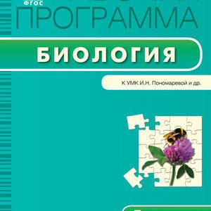 Шаронина Ю.А. Рабочая программа по Биологии 5 класс к УМК Пономарёвой. ФГОС