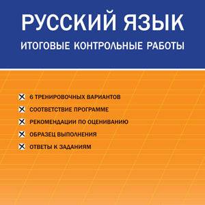 Дмитриева О.И. Русский язык. Итоговые контрольные работы 2 класс. ФГОС