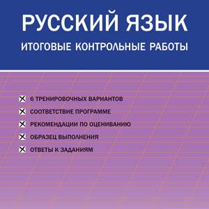 Дмитриева О.И. Русский язык. Итоговые контрольные работы 3 класс. ФГОС