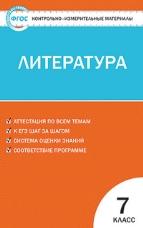 Зубова Е.Н. КИМ Литература 7 класс. ФГОС