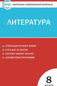 Зубова Е.Н. КИМ Литература 8 класс. ФГОС