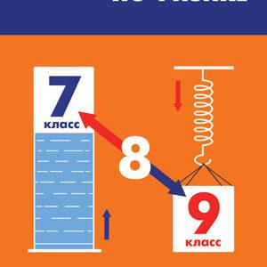 Московкина Е.Г. Сборник задач по физике 7-9 класс.
