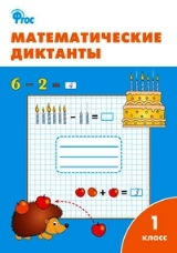 Алимпиева М.Н. Математические диктанты 1 класс. ФГОС