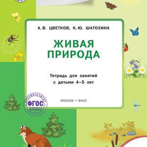 """Цветков А.В. Окружающий мир 4+. Живая природа. Серия """"Умный мышонок"""""""