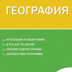 Жижина Е.А. КИМ География 5 класс. ФГОС