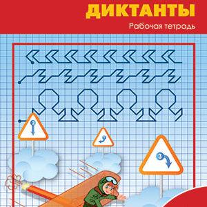 Никифорова В.В. Графические диктанты. ФГОС