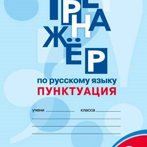 Александрова Е.С. Тренажёр по русскому языку 6 класс: Пунктуация. ФГОС