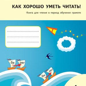 Обухова Л.А. Как хорошо уметь читать! Книга для чтения в период обучения грамоте. 1 класс. ФГОС