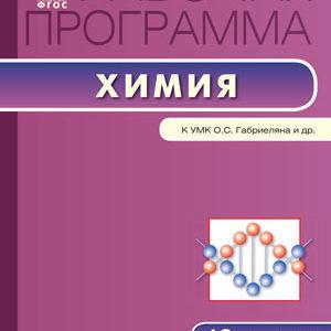 Асанова Л.И. Рабочая программа по Химии 10 класс к УМК Габриеляна О.С. ФГОС
