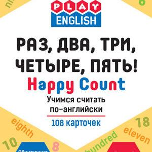 Степичев П.А. Play English Раз, два, три, четыре, пять! Учимся считать по-английски. 2-4 классы. Обучающая игра