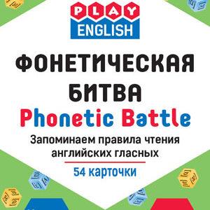 Степичев П.А. Play English Фонетическая битва. Запоминаем правила чтения английских гласных. 2-4 классы. Обучающая игра