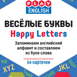 Степичев П.А. Play English Весёлые буквы. Запоминаем английский алфавит и составляем из букв слова. 2-4 классы. Обучающая игра