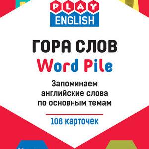 Степичев П.А. Play English Гора слов. Запоминаем английские слова по основным темам 2-4 классы. Обучающая игра