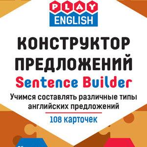 Степичев П.А. Play English Конструктор предложений. Учимся составлять различные типы английских предложений. 2-4 классы. Обучающая игра