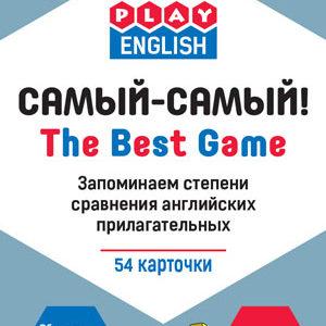 Степичев П.А. Play English Самый-Самый. Запоминаем степени сравнения прилагательных. 2-4 классы. Обучающая игра