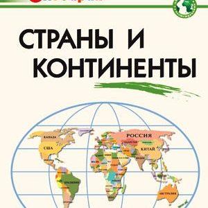 """Яценко И.Ф. Страны и континенты. Серия """"Школьный словарик"""""""