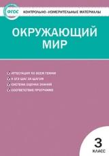 Яценко И.Ф. КИМ Окружающий мир 3 класс. ФГОС