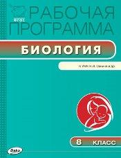 Мишакова В.Н. Рабочая программа по Биологии 8 класс к УМК Сонина Н.И. ФГОС