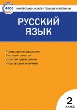 Яценко И.Ф. КИМ Русский язык 2 класс. ФГОС