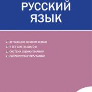 Яценко И.Ф. КИМ Русский язык 3 класс. ФГОС