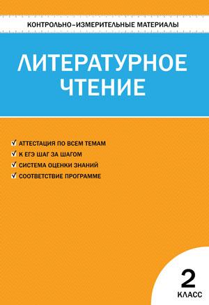 Кутявина С.В. КИМ Литературное чтение 2 класс. ФГОС