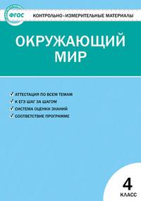 Яценко И.Ф. КИМ Окружающий мир 4 класс. ФГОС