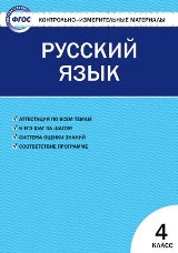 Яценко И.Ф. КИМ Русский язык 4 класс. ФГОС