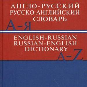 Школьный англо-русский, русско-английский словарь. Более 15000 слов и словосочетаний