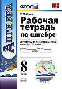 Ерина Т.М. Рабочая тетрадь по алгебре. 8 класс. К учебнику Ю.Н. Макарычева. ФГОС,