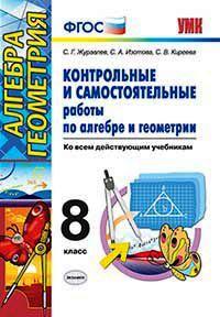 Журавлев С.Г., Изотова С.А., Киреева С.В. Контрольные и самостоятельные работы по алгебре и геометрии. 8 класс. Ко всем действующим учебникам. ФГОС