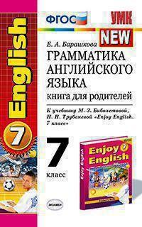 """Барашкова Е.А. Грамматика английского языка. Книга для родителей. 7 класс. К учебнику Биболетовой М.З., Трубаневой Н.Н. """"Enjoy English. 7 класс"""". ФГОС,"""