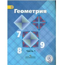Атанасян Л. С., Бутузов В. Ф. Геометрия. 7-9 класс. Учебник. В 4-х частях. Часть 1 (IV вид)