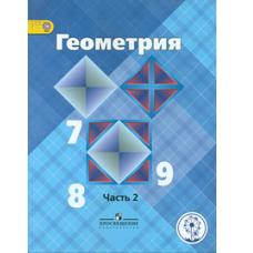 Атанасян Л. С., Бутузов В. Ф. Геометрия. 7-9 класс. Учебник. В 4-х частях. Часть 2 (IV вид)