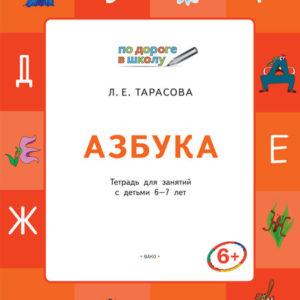 """Тарасова Л.Е. Азбука: тетрадь для детей 6-7 лет. Серия """"По дороге в школу"""""""